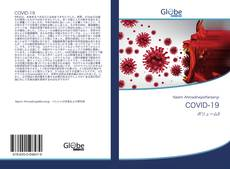 Bookcover of COVID-19