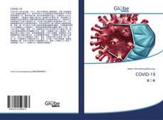 COVID-19的封面