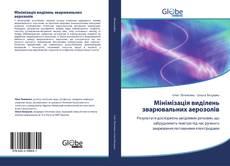 Обложка Мінімізація виділень зварювальних аерозолів