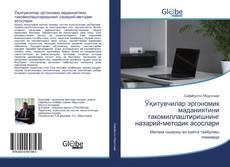 Bookcover of Ўқитувчилар эргономик маданиятини такомиллаштиришнинг назарий-методик асослари