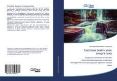 Bookcover of Система Земли и ее энергетика