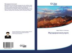Мусодираи молу мулк kitap kapağı