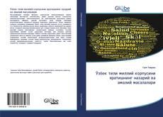 Bookcover of Ўзбек тили миллий корпусини яратишнинг назарий ва амалий масалалари