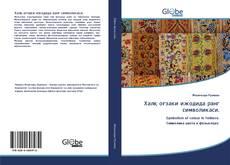 Portada del libro de Халқ оғзаки ижодида ранг символикаси.
