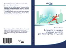 Bookcover of Енгил атлетикачиларни тайёрлашда ҳаракатли ўйинларни қўллаш методикаси