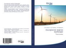 Bookcover of Aльтернатив энергия манбалари