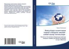 Bookcover of Фавқулодда вазиятларни олдини олишдаги амалий-илмий ишлар натижалари