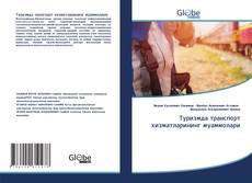 Capa do livro de Туризмда транспорт хизматларининг муаммолари