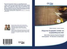 Capa do livro de Абдулла Қодирий олами ва қодирийшунослик