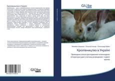 Bookcover of Кролівництво в Україні