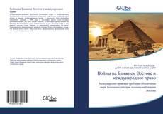 Portada del libro de Войны на Ближнем Востоке и международное право