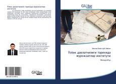 Bookcover of Ўзбек давлатчилиги тарихида мурожаатлар институти