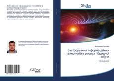 Bookcover of Заcтосування інформаційних технологій в умовах гібридної війни