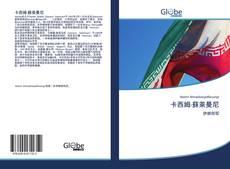 卡西姆·蘇萊曼尼 kitap kapağı