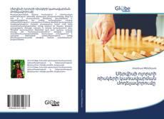 Bookcover of Սերվիսի ոլորտի ռիսկերի կառավարման մոդելավորումը