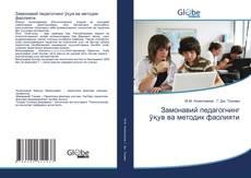 Capa do livro de Замонавий педагогнинг ўқув ва методик фаолияти