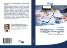 Capa do livro de ფინანსური, შესაბამისობის და ეფექტიანობის აუდიტი