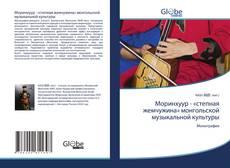 Bookcover of Моринхуур - «степная жемчужина» монгольской музыкальной культуры