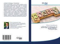 Capa do livro de ՄՈՒՇԵՂ ԻՇԽԱՆԻ ՊՈԵԶԻԱՆ