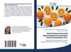 Обложка Биотехнологический фунгицидный потенциал Citrus limettioides Tan.