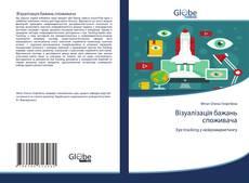 Capa do livro de Візуалізація бажань споживача
