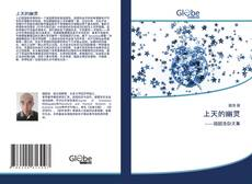 Bookcover of 上天的幽灵
