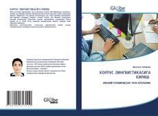 Capa do livro de КОРПУС ЛИНГВИСТИКАСИГА КИРИШ