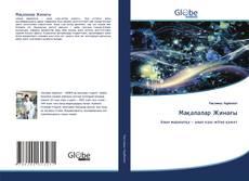 Capa do livro de Мақалалар Жинағы