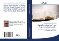 Bookcover of Εγκυκλοπαιδική και Γενική Μόρφωση, Εκλαϊκευμένα
