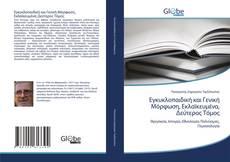 Обложка Εγκυκλοπαιδική και Γενική Μόρφωση, Εκλαϊκευμένα, Δεύτερος Τόμος