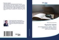 Bookcover of Қуръони карим