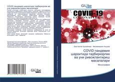 Обложка COVID пандемия шароитида тадбиркорлик ва уни ривожлантириш масалалари