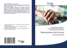 Buchcover von Паркинсонизм кеча ва бугун