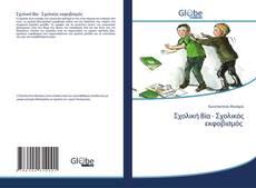 Bookcover of Σχολική Βία - Σχολικός εκφοβισμός
