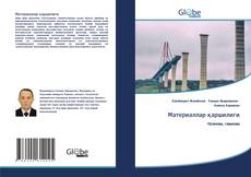 Bookcover of Материаллар қаршилиги