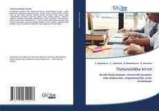 Bookcover of Tilshunoslikka kirish