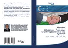 Bookcover of Либерализм - Ўзбекистон жамияти тараққиётининг бош йўналиши