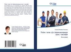 Bookcover of Ўзбек тили сўз бирикмаларида шахс тавсифи