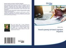 Bookcover of Аналіз ринку оптової торгівлі України