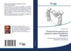Couverture de Политически нагласи на младите хора в Република Молдова