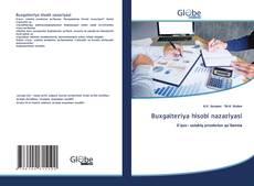 Bookcover of Buxgalteriya hisobi nazariyasi