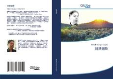 Bookcover of 诗路骊歌
