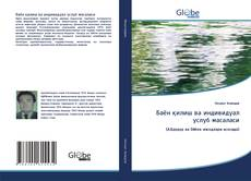 Bookcover of Баён қилиш ва индивидуал услуб масаласи