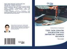 Bookcover of ЎЗБЕК ТИЛИ СЕМАНТИК АНАЛИЗАТОРИ УЧУН ЛИНГВИСТИК ТАЪМИНОТ МАСАЛАСИ