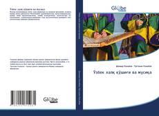Bookcover of Ўзбек халқ қўшиғи ва мусиқа