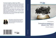 Bookcover of Економічна мудрість в афористиці. ТОМ ІІ