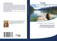 Bookcover of Ранняя диагностика состояния водоемов