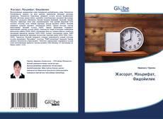 Bookcover of Жасорат, Маърифат, Фидойилик