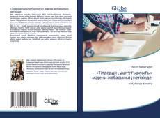 Bookcover of «Тілдердің үштұғырлығы» мәдени жобасының негізінде
