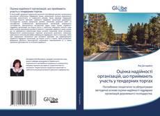 Bookcover of Оцінка надійності організацій, шо приймають участь у тендерних торгах